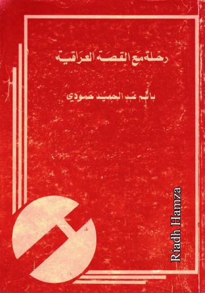 رحلة مع القصة العراقية لـ باسم عبد الحميد حمودي
