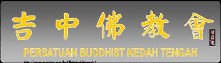 吉中佛教会  活动预告
