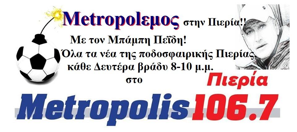 Ποδοσφαιρικός...Metropolεμος κάθε Δευτέρα βράδυ(8-10 μ.μ) στην Πιερία Metropolis 106.7 Πιερίας!!!