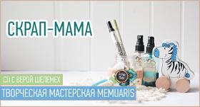 СП Скрап Мама года