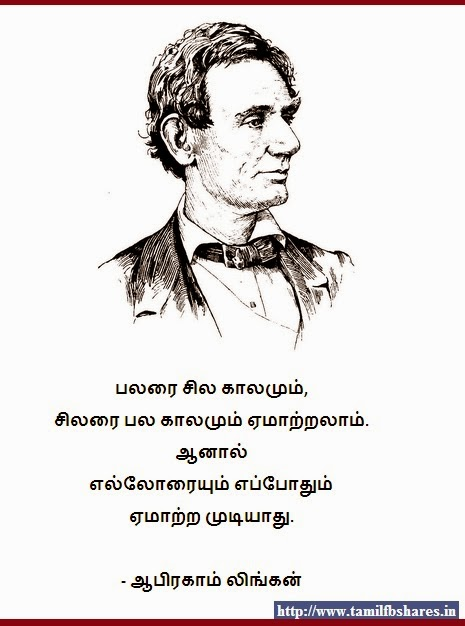 Abraham Lincoln Quotes On Politics