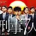 刑警7人 Keiji 7 nin - 日劇線上看 第9集 大結局