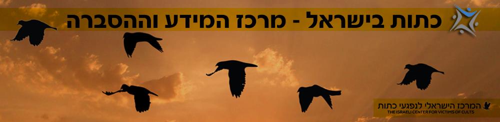 כתות בישראל - מרכז המידע וההסברה