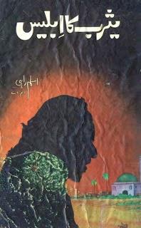 Yasrab-Ka-Iblees-by-Aslam-Rahi