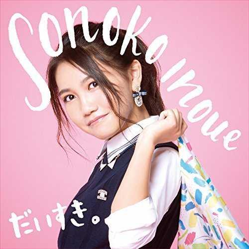 [Single] 井上苑子 – だいすき。(2015.10.21/MP3/RAR)