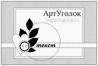 http://blog.artugolok.ru/2013/10/15-3-2013.html