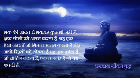 Lord Gautam Buddha Quotes In HindiImages For Hindi