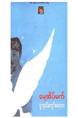 ဂ်ာနယ္ေက်ာ္မမေလး