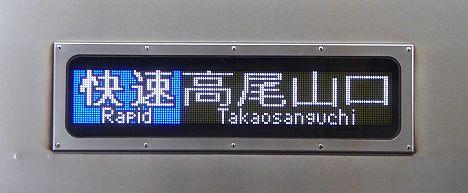 京王電鉄 快速 高尾山口行き9000系
