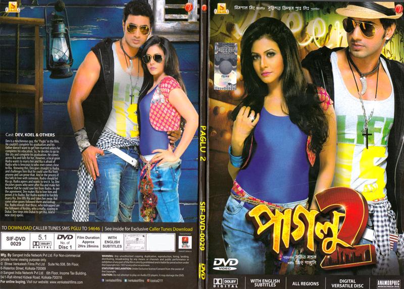 New Bangla Moviee 2016 click hear.............. Paglu+2+%25281%2529