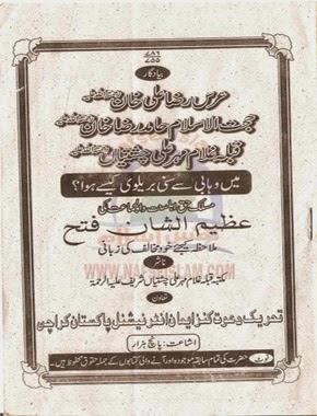 Main Wahabi Se Sunni Kaise Huwa Islamic Book