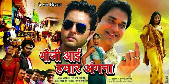 Vikrant, Anjana singh Bhojpuri movie Bhauji Aai Hamaar Angana 2015 wiki, full star-cast, Release date, Actor, actress, Song name, photo, poster, trailer, wallpaper