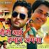 Bhauji Aai Hamaar Angana Bhojpuri Movie (2015): Video, Songs, Poster, Release Date, Full Cast & Crew, Vikrant, Anjana singh