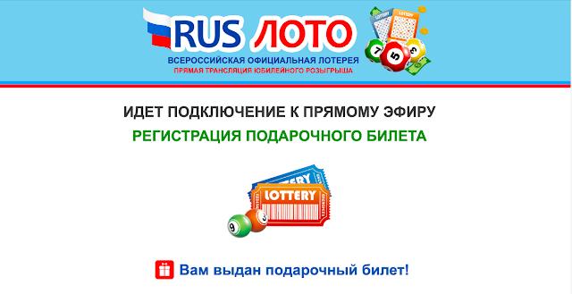 RUS Лото - прямая трансляция юбилейного розыгрыша