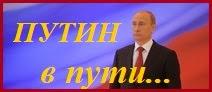 Путин в пути... Нам с ним по пути?!