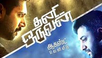 Thani Oruvan 2015 Tamil Movie Video Songs
