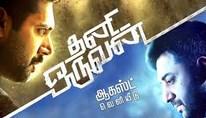 Thani Oruvan 2015 Tamil Movie Video Songs