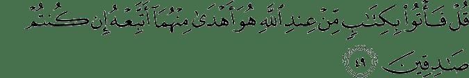 Surat Al Qashash ayat 49