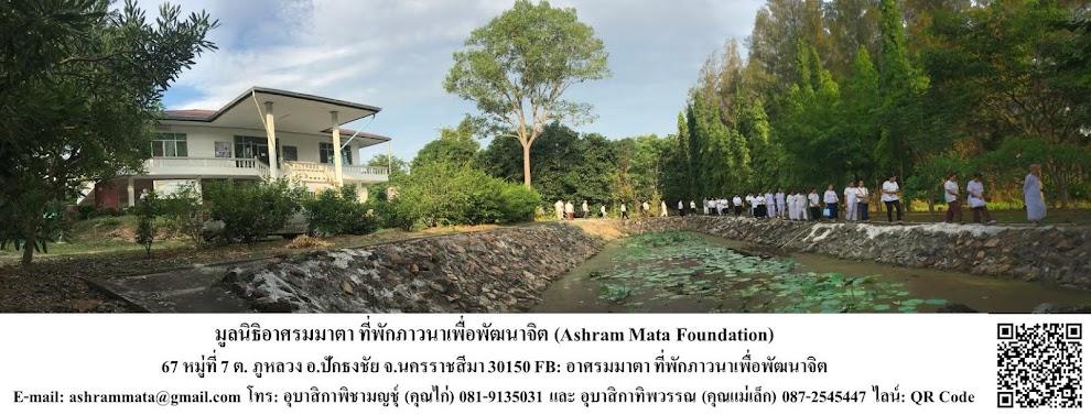 <center>อาศรมมาตา ที่พักภาวนาเพื่อพัฒนาจิต <br>Ashram Mata Foundation</center>