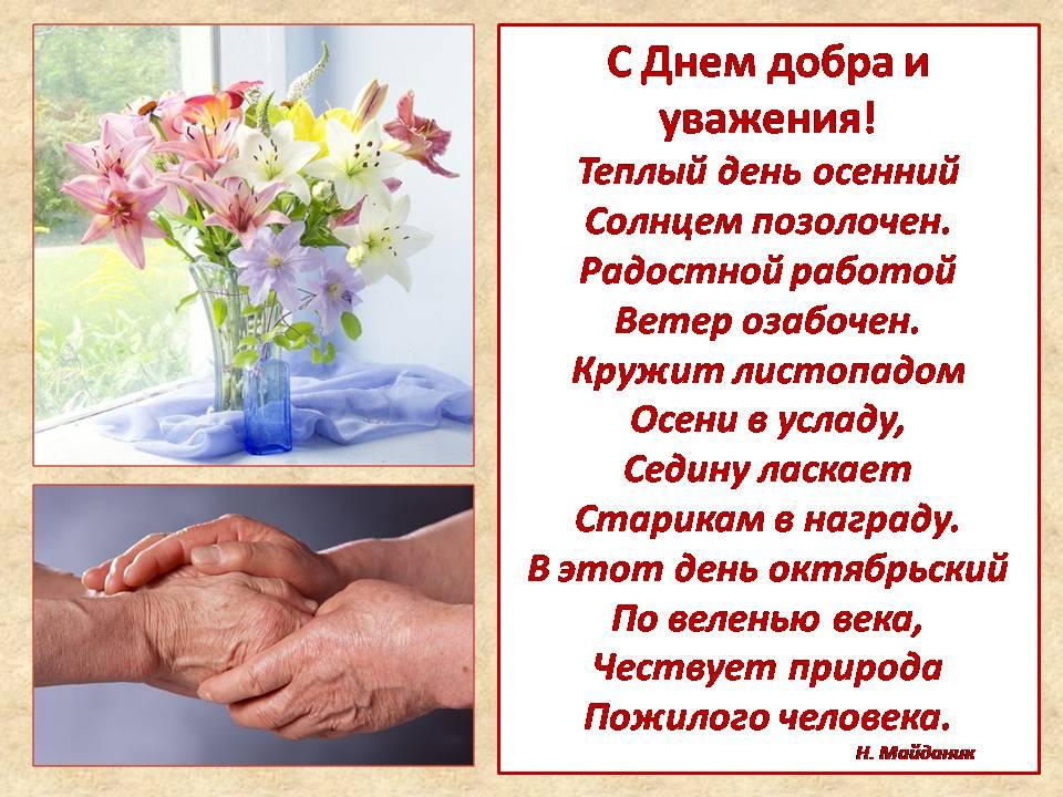 День пожилых людей поздравления в прозе