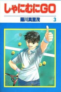 Shanimuni GO Manga