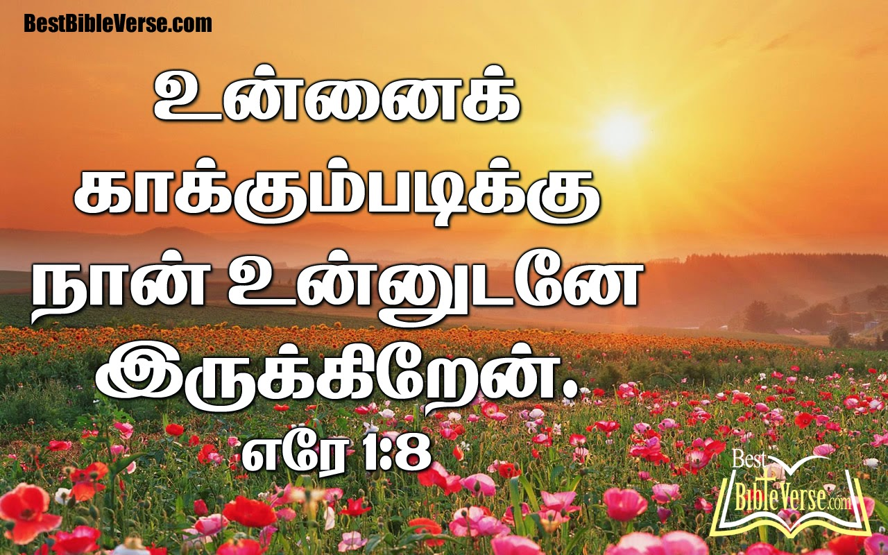 christian wallpapers with bible verses in tamil