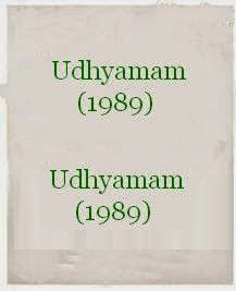 Udyamam  Telugu Mp3 Songs Free  Download  1989