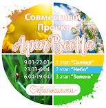 "СП ""Арт Весна"" блога ""Скрапоголики"" до 19 апреля"