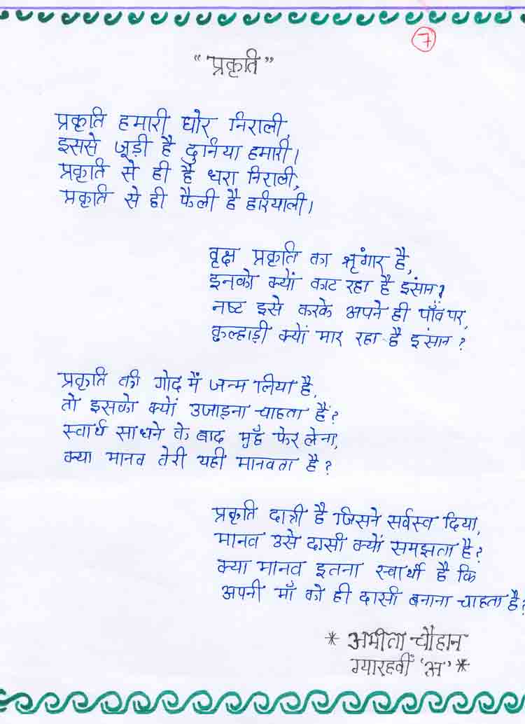 "Best Hindi Poetry Shyari ""Ghazal"" in Hindi Language with Picture"