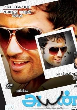 Vidhwanshak: The Destroyer (2009) - Hindi Movie