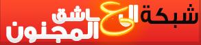 مسلسلات تركية مترجمة / شبكة العاشق المجنون