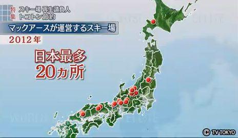 マックアース 運営スキー場 日本地図