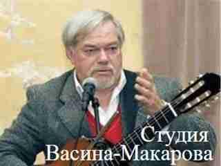 Студия Васина-Макарова с песней «Туманы». Хоровое пение под гитару
