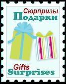 сюрпризы,подарки