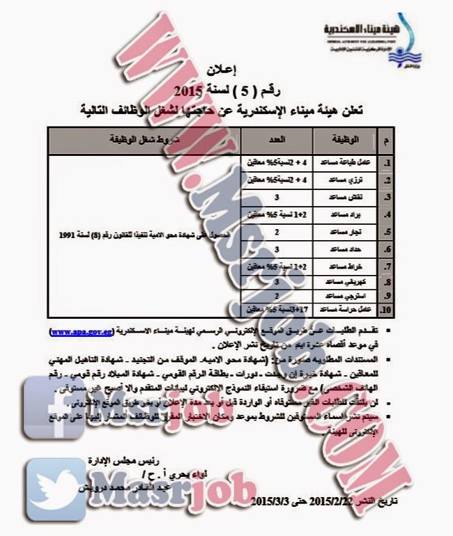 هيئة ميناء الاسكندرية - اعلان رقم 5 لسنة 2015