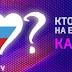 Rússia: Final nacional será a 31 de dezembro