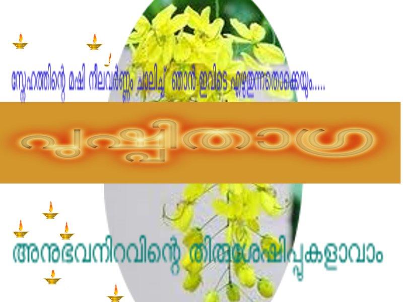 പുഷ്പിതാഗ്ര