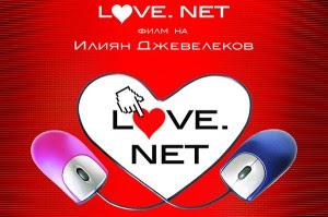 Love.net – един филм за истинската любов