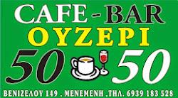 CAFE BAR ΟΥΖΕΡΙ 50-50