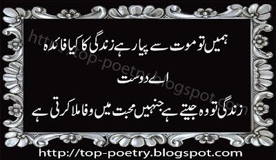 Bewafa-Friendship-Urdu-Sms
