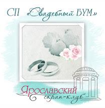 """СП """"Свадебный бум"""""""