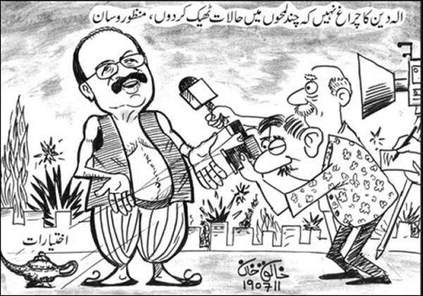 The News Cartoon-1 20-7-2011