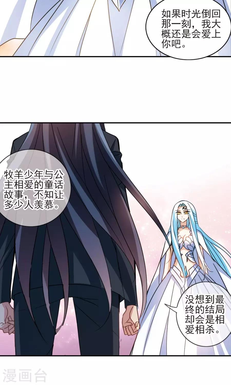 Tô Tịch Kỳ Quái Chap 96.2 Upload bởi Truyentranhmoi.net