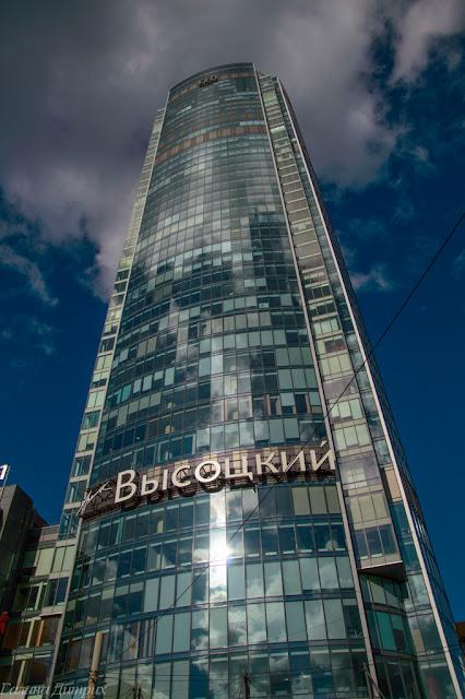 Путешествия: О жизни: БЦ Высоцкий Екатеринбург