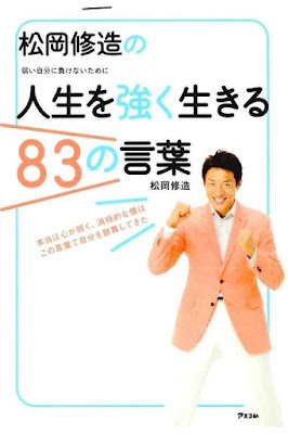 松岡修造の人生を強く生きる83の言葉 弱い自分に負けないために [Matsuoka Shuzo No Jinsei Wo Tsuyoku Ikiru 83 No Kotoba Yowai Jibun Ni Makenai Tame Ni] rar free download updated daily