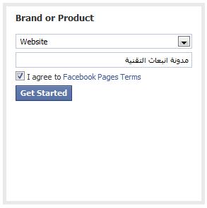 طريقة عمل صفحة علي الفيس بوك خاصة بموقعك