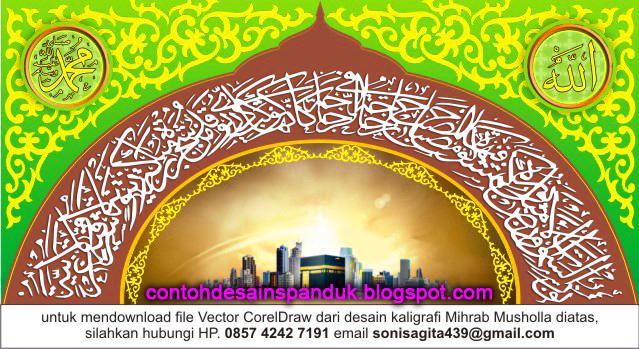 Download Kaligrafi Mihrab Mushola / Masjid  Contoh Desain