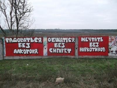 Неизвестные активисты здорового образа жизни провели граффити-атаку, украсив стены позитивными лозунгами:       Радоваться без Алкоголя     Общаться без Сигарет     Мечтать без Наркотиков