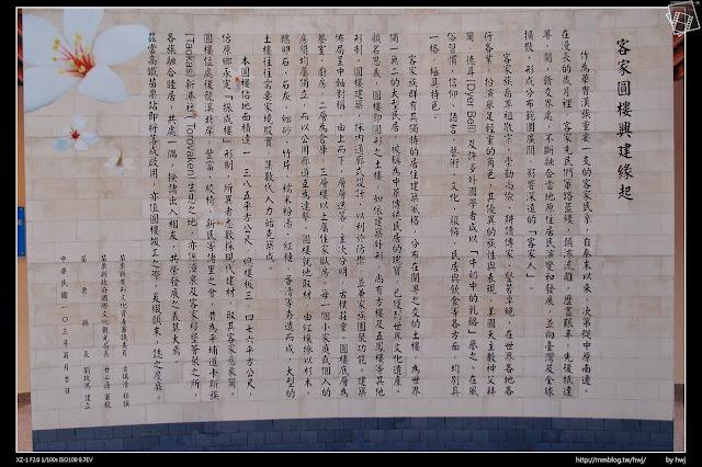 2014-11-07苗栗高鐵預定地-客家圓樓(豐富火車站附近)