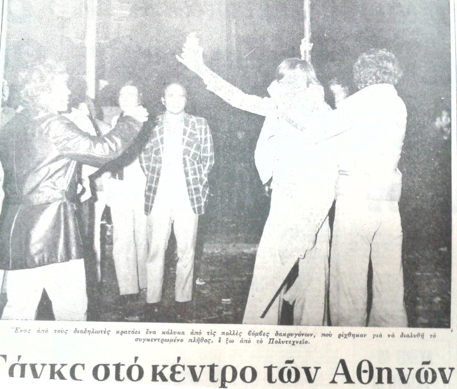 ΠΟΛΙΤΙΚΗ/ Η ΕΞΕΓΕΡΣΗ ΤΟΥ ΠΟΛΥΤΕΧΝΕΙΟΥ ΤΟ 1973.